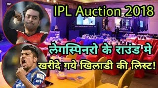 IPL Auction Live 2018: List Of Sold And Unsold Leg Spinners Bowlers | Cricket News Today