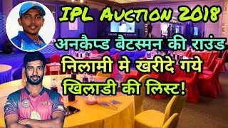 IPL Auction Live 2018: List Of Sold And Unsold Uncapped Batsmans | Cricket News Today