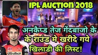 IPL Auction Live 2018: List Of Sold And Unsold Uncapped Pace Bowlers | Cricket News Today