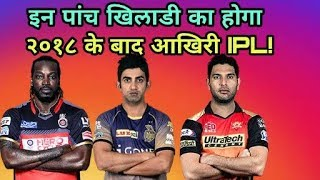 IPL 2018: five players whose last IPL will be IPL 2018 | Cricket News Today