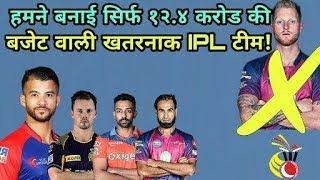 IPL 2018: Cricket News Today 12.4 Crore IPL Team 2018 | - Kiran Bhure (Founder Cricket News Today)