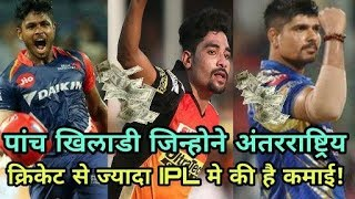 IPL 2018: Earning five players who have done more than international cricket in IPL