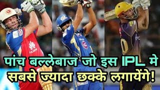 IPL 2018: Five Batsmans Who Hit Most Sixes In Session | Cricket News Today