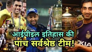 IPL 2018: Top Five IPL Team Ever In IPL History | Cricket News Today