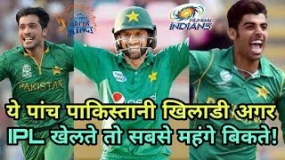 IPL 2018: If these five Pakistani players play in ipl they sell in crores   Cricket News Today