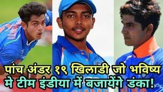 Five Under 19 Players Who Can Play Indian Cricket Team In Future | Cricket News Today