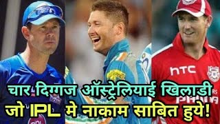 IPL 2018: Four Great Australian Players Who Is Failed In IPL | Cricket News Today