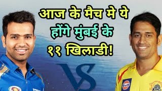 IPL 2018: Mumbai Indians vs Chennai Super Kings (CSK) | Mumbai Indians Predicted Team Of First Match