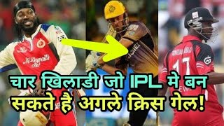 IPL 2018: Four players who can be made in IPL next Chris Gayle | Cricket News Today