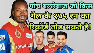 IPL 2018: Five batsmen who can break Chris Gayle's record of 175 highest score | Cricket News Today