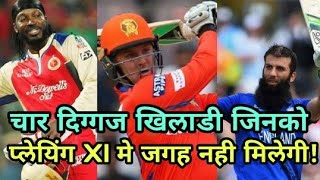 IPL 2018: Four players who can not get place in the playing eleven | Cricket News Today