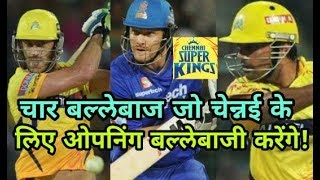 IPL 2018: Four batsmen who will openers for Chennai Super kings (CSK) | Cricket News Today