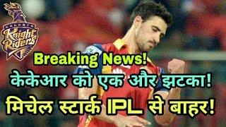 IPL 2018: मिचेल स्टार्क IPL से बाहर,Mitchel Starc out in ipl 2018, Kolkata Knight riders news