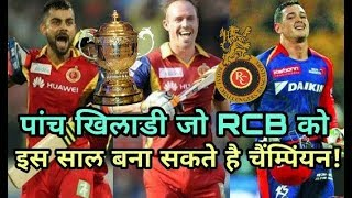 IPL 2018: These five players can make Royal ChallengersBangalore (RCB) champion | Cricket News Today