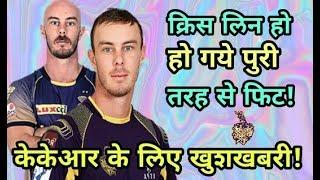 IPL 2018: Chris Lynn is a completely fit | Kolkata Knight riders Good News