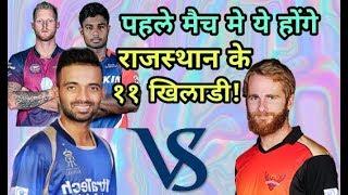 IPL 2018: Rajasthan royals (RR) vs sunrisers hyderabad (SRH) predicted playing eleven (XI)