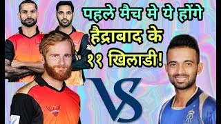 IPL 2018: Sunrisers hyderabad (SRH) vs rajasthan royals (RR) predicted Playing eleven (XI)