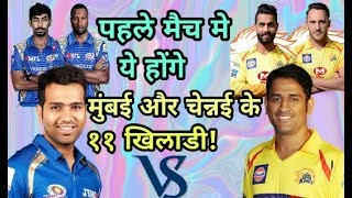 IPL 2018: Mumbai Indians (MI) vs Chennai Super kings (CSK)  predicated Playing Eleven (XI)