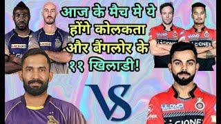 IPL 2018: kolkata knight riders (KKR) vs royal challengers banglore (RCB) predicated playing eleven