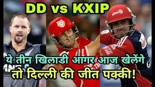 IPL 2018: These three players will play today if Delhi Daredevills win | DD vs KXIP