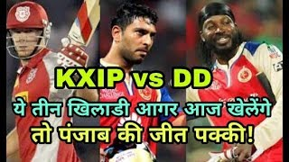 IPL 2018: These three players will play today if kings eleven punjab (KXIP) win   KXIP vs DD