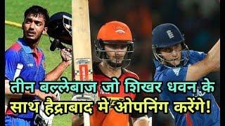 IPL 2018: Three batsmen who will openers with shikhar dhawan in sunnrisers hyderabad (SRH)