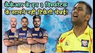 IPL 2018 : Three players who can win Kolkata | chennai super kings vs kolkata knight riders