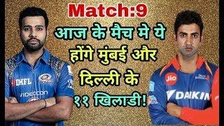 IPL2018:Mumbai indians (MI) vs delhi daredevills (DD) predicted playing eleven (XI)
