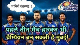 IPL 2018: Mumbai indians (MI) lost three matches but still can champions ipl 2018