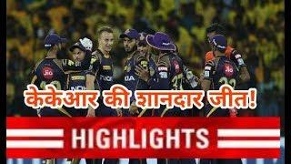KKR vs DD | Kolkata Knight Riders beat Delhi Daredevills by 71 Runs Highlights