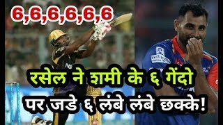 KKR vs DD IPL 2018: Andre Russell Smashed Six Sixes On Mohammad Shami Over