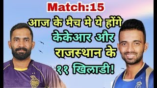 RR vs KKR IPL 3018: Kolkata Knight Riders vs Rajasthan Royals Predicted Playing Eleven (XI)