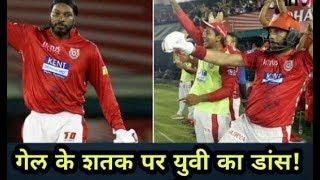 IPL 2018 KXIP vs SRH: Yuvraj Singh Gangnam Dance For Chris Gayle Century | Cricket News Today