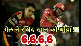 IPL 2018 KXIP vs SRH: Chris Gayle Smashed 4 Sixes To Rashid Khan Over | Cricket News Today