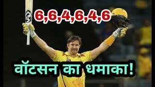 IPL 2018: CSK vs RR: Shane Watson Smashed 3rd ipl Hundreds | Cricket News Today
