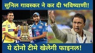 IPL 2018: Sunil Gavaskar Says these two team can play final | Cricket News Today