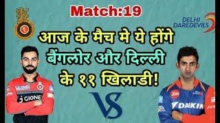 RCB vs DD IPL 2018: Royal Challengers Bangalore vs Delhi Daredevills Predicted Playing Eleven (XI)