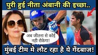 IPL 2018: Sachin Tendulkar Son Arjun Tendulkar played with Mumbai Indians Players in net