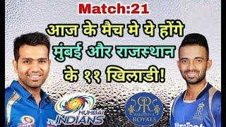 IPL 2018 MI vs RR: Mumbai Indians vs Rajasthan Royals Predicted Playing Eleven (XI)