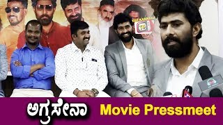 Agrasena Movie Pressmeet   Kannada Latest Movies   Sandalwood Latest Interviews   Top Kannada TV