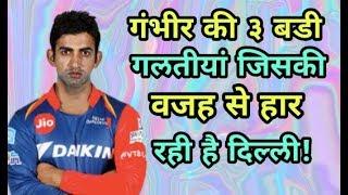 IPL 2018: 3 Mistakes Of Gautam Gambhir Due to Delhi Daredevills lost all matches