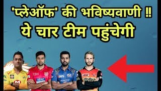 IPL 2018: Four Teams Who Can qualify ipl 'Playoffs'2018   Cricket News Today