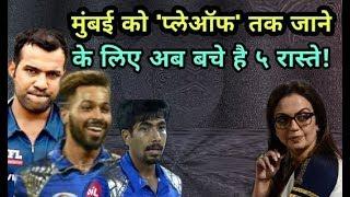 IPL 2018: Five ways to get Mumbai indians to playoff | Cricket News Today