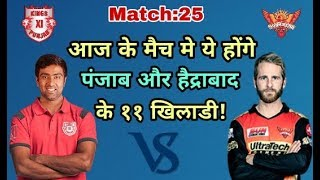 KXIP vs SRH IPL 2018: Kings Eleven Punjab vs Sunrisers Hyderabad Predicted Playing Eleven (XI)