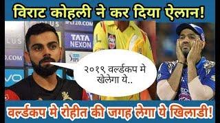 IPL 2018: Virat Kohli Statement on ambati rayudu replace rohit sharma | Cricket News Today