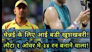 CSK vs MI IPL 2018: Chennai Super Kings team David Valley can join against Mumbai Indians