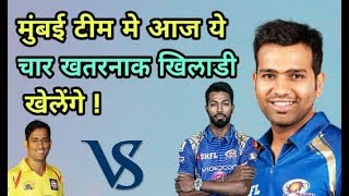 MI vs CSK IPL 2018: Mumbai Indians predicted playing eleven (XI) against Chennai Super Kings