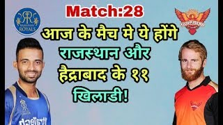 RR vs SRH IPL 2018: Rajasthan Royals vs Sunrisers Hyderabad Predicted Playing Eleven (XI)