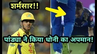 MI vs CSK IPL 2018: Hardik pandya ugly Celebration of Ms Dhoni Wicket | Cricket News Today