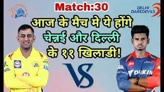 CSK vs DD IPL 2018: Chennai Super Kings vs Delhi Daredevills Predicted Playing Eleven (XI)